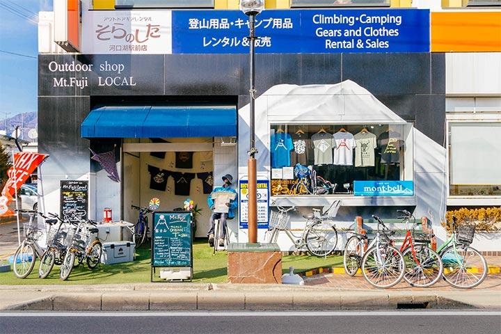 SORA no SHITA Kawaguchiko - Information of Mt.Fuji
