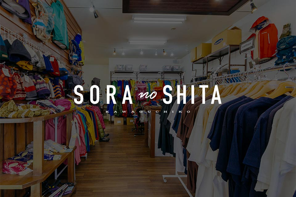 Outdoor clothes and gear rental at Soranoshita Kawaguchiko