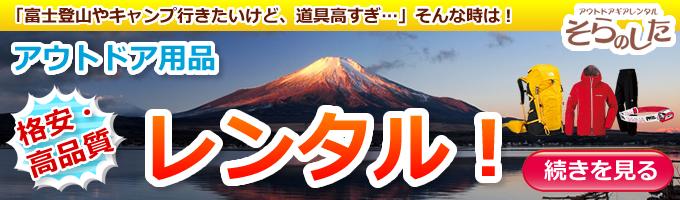 富士山登山レンタル