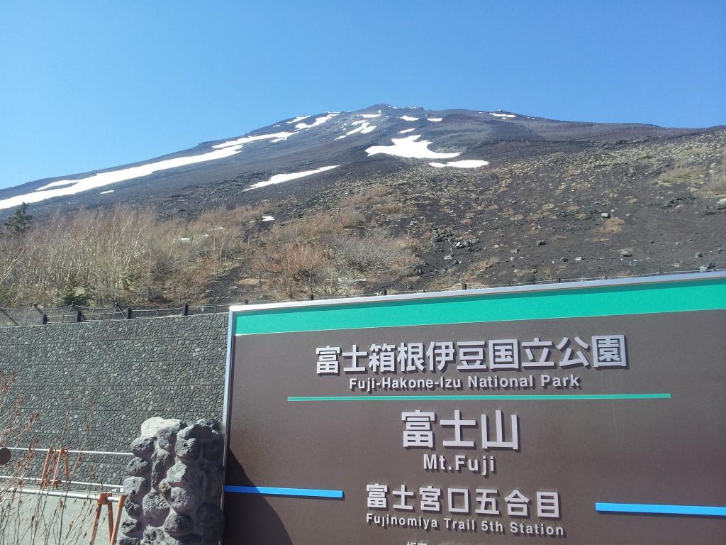 富士宮ルート入口