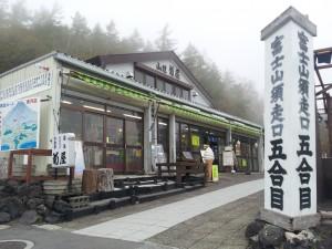 須走口五合目 山荘菊屋