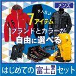 はじめての富士登山セット 選べるコーディネート(メンズ)2015年7月ご利用者の体験…