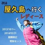 屋久島 レンタル用品 キャンペーン中!