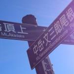 八ヶ岳登山(文三郎尾根→赤岳のピストン)でのレンタルご利用レポート!!