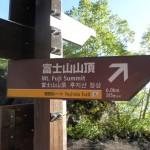 富士山登山の高山病対策について【登山ペースと水分補給】