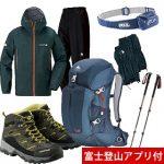 2016年7月下旬富士登山 はじめての登山セット