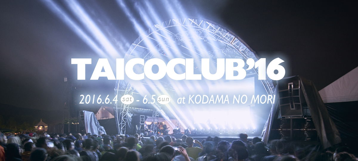 2016年6月上旬 野外フェスTaicoClub2016 マックスワイドドーム360・フォールディングテントマット/300 ご利用レポート