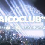 2016年6月上旬 野外フェスTaicoClub2016 春・秋キャンプセット ご利用レポート
