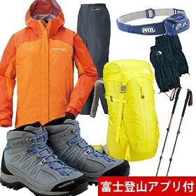 2017年7月中旬 富士登山 はじめての登山セット ライト(レディース) ご利用レポート