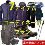 2017年8月上旬富士登山 はじめての富士登山セット 選べるコーディネート(メンズ)…