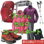 2017年7月下旬 富士登山 [靴安心プラン]はじめての富士山登山セット 選べるコーデ…