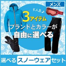 2018年2月中旬 福島県沼尻スキー場 選べるスノーウェアセット(メンズ)・スノーウェアセット(キッズ)ご利用レポート