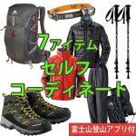 2018年7月上旬 富士登山 [靴不要プラン]はじめての富士山登山セット 選べるコーデ…