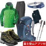 2018年7月下旬 富士登山 はじめての登山セット ライト(メンズ)・選べる富士登山…