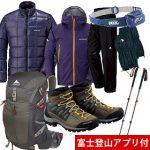 2018年9月上旬 富士山 吉田ルート はじめての富士登山セット(メンズ) ご利用ブ…