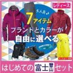 2018年8月中旬 富士登山 はじめての富士登山セット 選べるコーディネート(レディ…