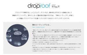droproof説明