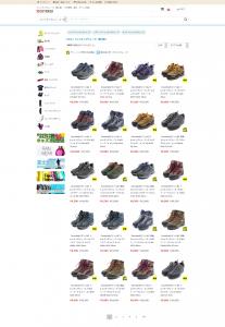 キュートレック靴