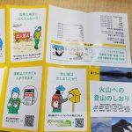 【富士山登山の安全対策】富士山での事故を減らそう!