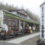 富士山の山小屋とトイレの場所一覧【須走ルート】