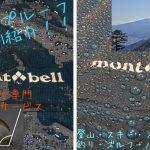 モンベルのゴアテックスウェアストームクルーザーのドロップルーフ施工ビフォーアフターと三つ峠山登山中に見た富士山