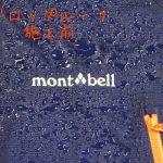 [mont-bell(モンベル)編]ドロップルーフメーカー別撥水施工例紹介!![GORE-TEX・ダウンウェア・シュラフ・ザック]