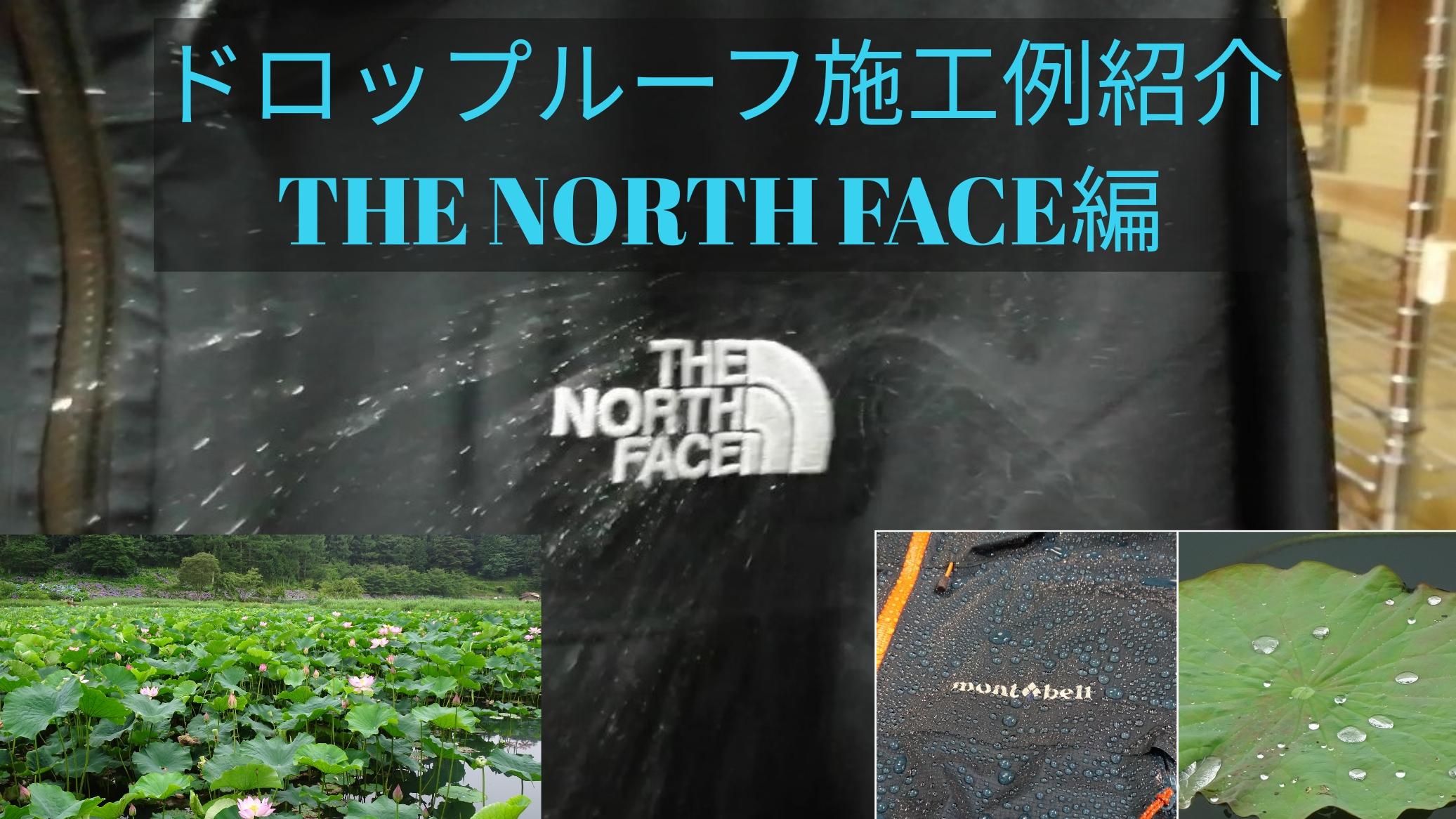 [THE NORTH FACE]ドロップルーフメーカー別撥水施工例紹介!![クリーニング+撥水加工!]