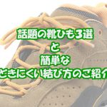 話題の靴ひも3選と簡単なほどきにくい靴紐の結び方のご紹介!!