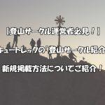 登山サークル紹介ページ