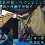 [ポリウレタン]テント防水性劣化の原因とそれを防ぐメンテナンス[イオン水+抗菌剤で衛生面もバッチリ!]