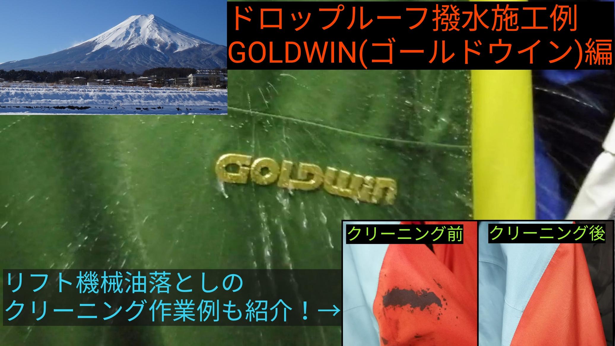 [GOLDWIN(ゴールドウイン)編]ドロップルーフメーカー別撥水施工例紹介!![スノーウェア撥水・クリーニング]
