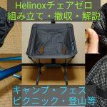 【キャンプ】Helinoxチェアゼロ組み立て・撤収解説【フェス・登山】