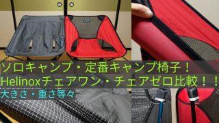 【ソロキャンプ】Helinoxチェアワン・チェアゼロを実際に比較してご紹介!!【定番キャンプ椅子】