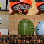 中の人の失敗から学ぶ!アウトドアヘルメットの使い方と商品紹介!!