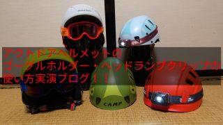 アウトドアヘルメットのゴーグルホルダーとヘッドランプクリップの使い方実演