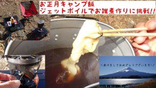 【お正月キャンプ飯】ジェットボイルでお雑煮作りに挑戦!!【新年一発目】