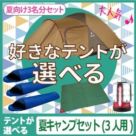 【テントが選べる】夏キャンプセット(3人用)(アウトドアギアレンタルそらのしたオリジナル)