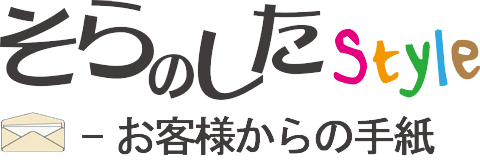 富士山登山・登山・キャンプ・フェス等の旬なアウトドア情報提供サイト「そらのしたスタイル」