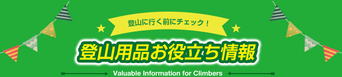 登山用品お役立ち情報 Valuable Information for Climber