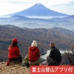 ▲初夏の富士登山レンタルレポート▲