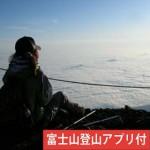 ☆晴れた日の富士山登山でのレンタル体験レポート☆