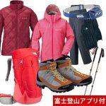 2016年7月下旬 富士登山 はじめての富士登山セット(レディース)・ はじめての富…