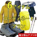 2017年9月上旬 編笠山登山 はじめての登山セット 選べるコーディネート(レディー…