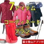 2017年7月下旬富士登山 はじめての富士登山セット 選べるコーディネート(レディー…
