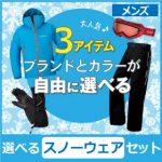 2018年2月中旬 福島県沼尻スキー場 選べるスノーウェアセット(メンズ)・スノーウ…