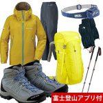 2018年8月上旬 富士登山(須走ルート) はじめての登山セット(レディース) ご利用…