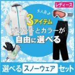 2019年1月中旬 新潟県神立高原スキー場 選べるスノーウェアセット(レディース) …