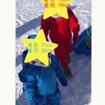2019年1月中旬 北海道家族旅行 雪遊びウェアセット(ベイビー)男の子 ご利用ブロ…