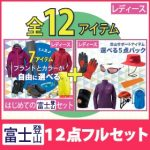 2019年7月下旬 富士山 富士登山12点セット 選べるコーディネートとアイテム(レデ…