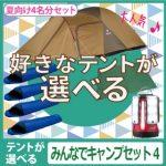 2019年8月上旬 ホットフィールドフェス 【テントが選べる】みんなでキャンプセット…